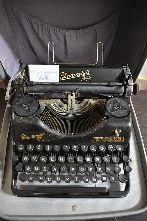 Машинка печатная механическая Rheinmetall 1940-е гг.