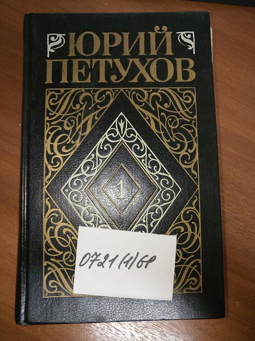 """Петухов Ю. """"Звёздная месть, Ангел Возмездия"""" 1993г."""