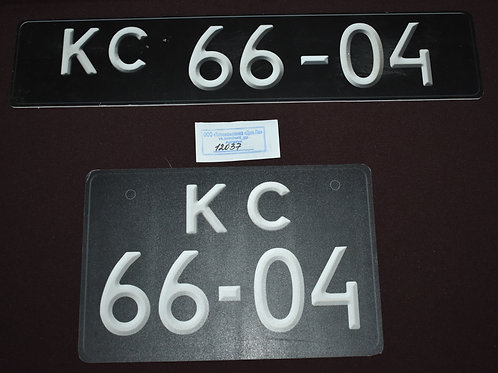 Номера автомобильные КС 66-04
