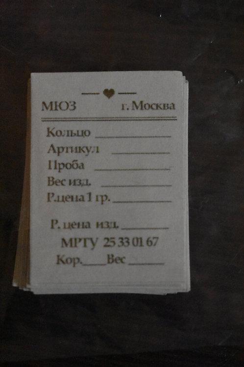 Бирка ювелирная для кольца МЮЗ г.Москва МРТУ 25 33 01 67