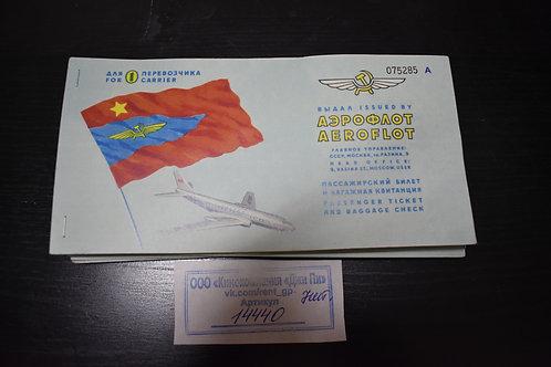 Билет АЭРОФЛОТ СССР пассажирский с багажной квитанцией 075285А