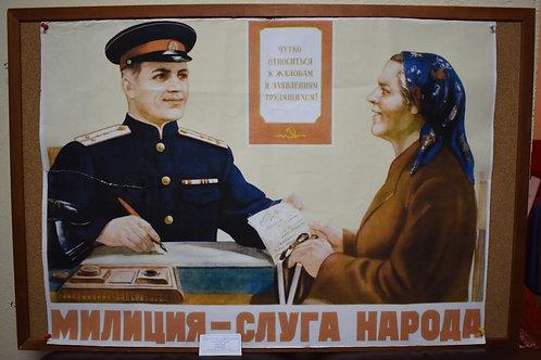 """Плакат 58х80см. """"Милиция-слуга народа"""""""
