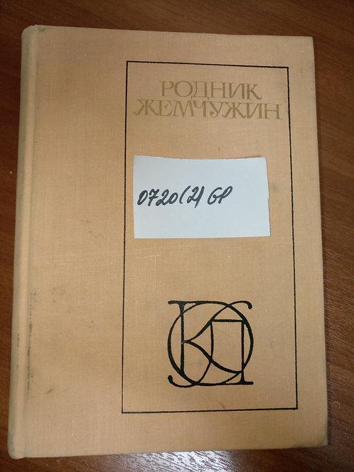 """Османов О. """"Родник жемчужин"""" 1979г."""