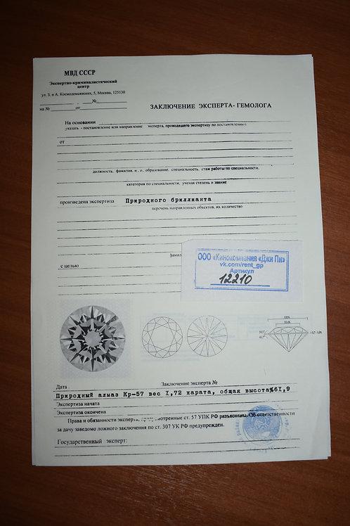 """Бланк """"Заключение эксперта-гемолога"""" Министерство внутренних дел СССР"""