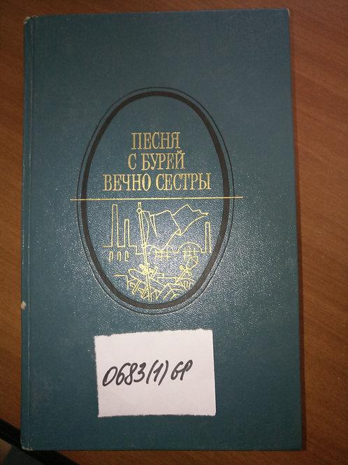 """Муравьёв В.Б. """"Песня"""", """"С бурей"""", """"Вечно сёстры"""" 1985г."""