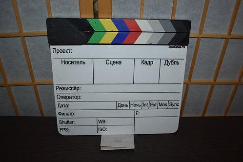 Кинохлопушка 26х28см.