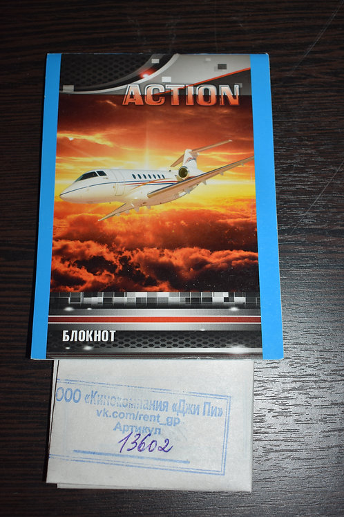 Блокнот с изображением самолёта ACTiON 2014г. А6