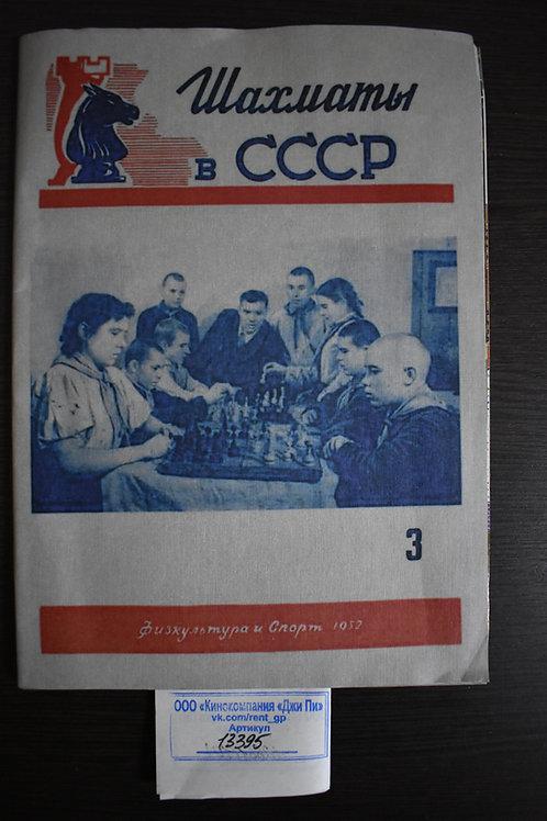 "Журнал ""Шахматы в СССР"" 1952г. бутафория"