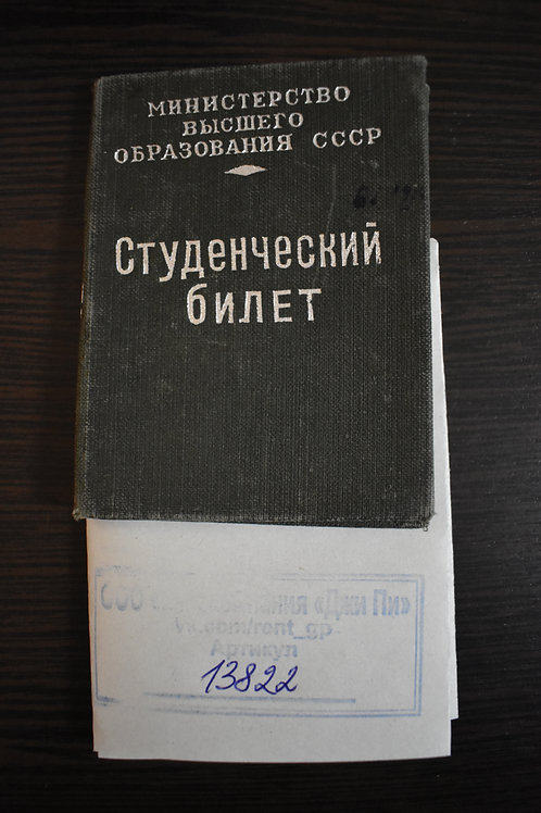 Билет студенческий Министерство высшего образования СССР
