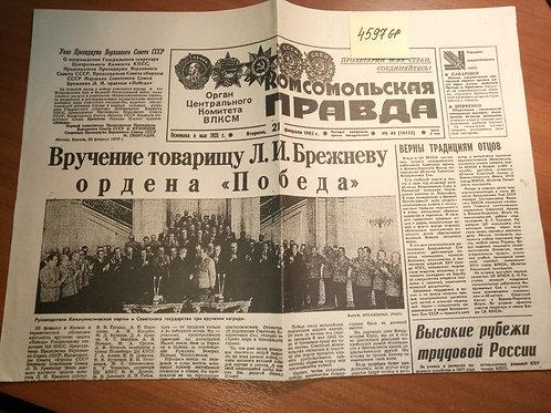 """Газета """"Комсомольская правда"""""""