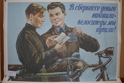 """Плакат 63х85см. """"В сберкассе деньги накопили-велосипеды мы купили!"""""""