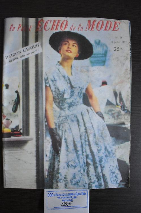 Журнал Le Petit Echo de La Mode №28 1955г. бутафория