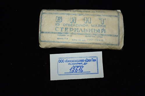 Бинт из отбеленной марли, стерильный ш.=14см. Московский химфарзавод им.8 Марта