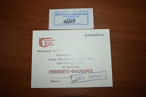 Билет пригласительный на просмотр нового фильма Центральный Дом Кино
