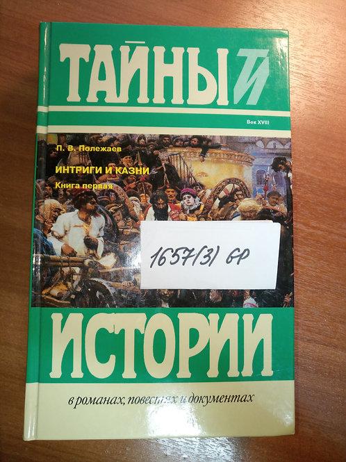 """""""Тайны истории"""" Полежаев П.В 1995г."""