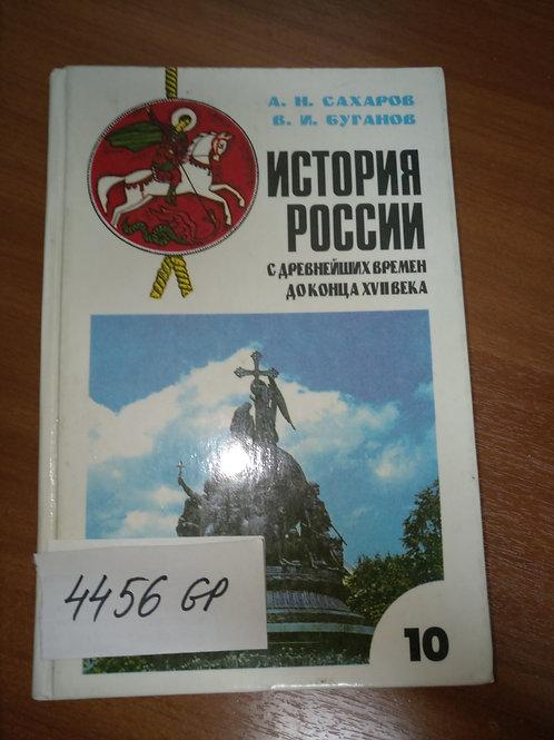 История России с древнейших времён до конца XVII века Сахаров А.Н. 1992г.