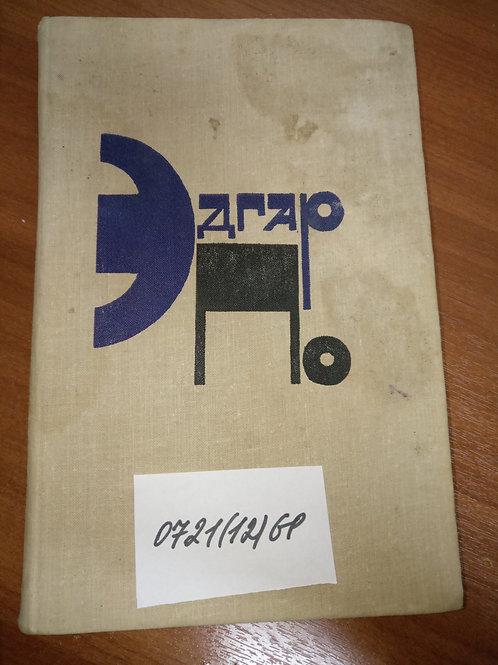 "По Эдгар ""Рассказы"" 1980г."