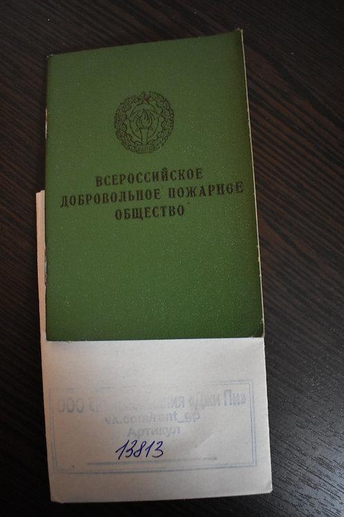 Билет членский Всероссийское добровольное пожарное общество