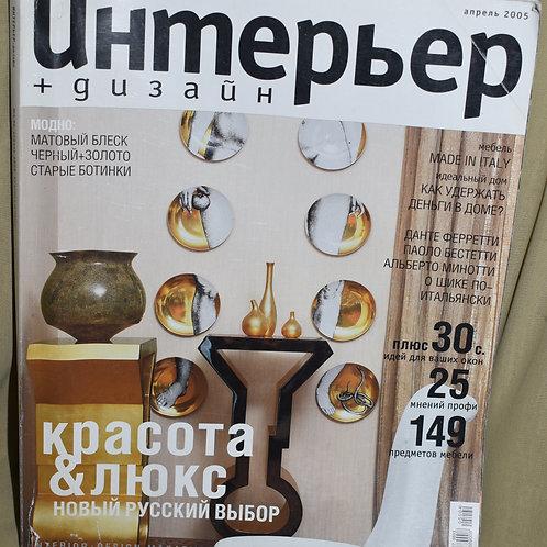 """Журнал """"Интерьер+дизайн"""""""