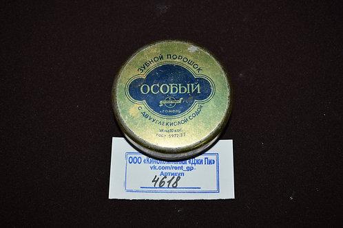 """Банкаметаллическаяот зубного порошка """"Особый"""""""