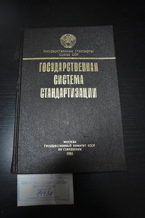 """Книга 1986г. """"Государственная система стандартизации"""""""