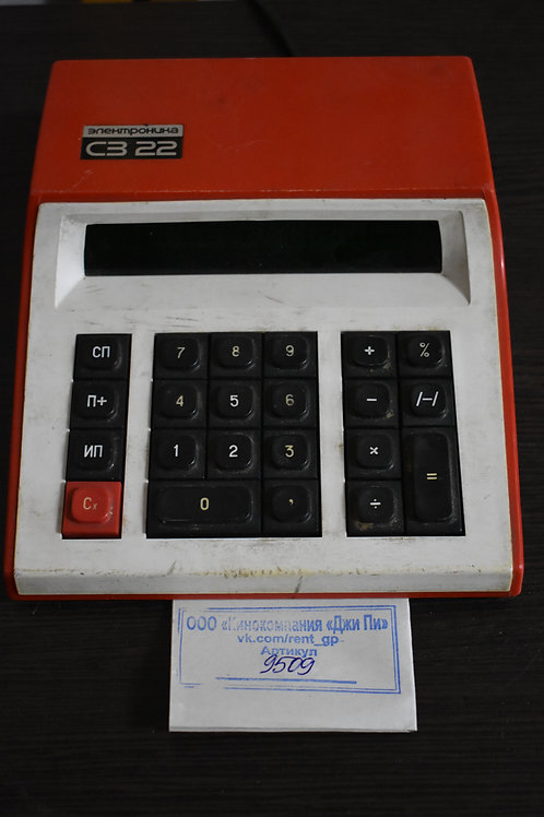 """Калькулятор """"Электроника СЗ-22"""" 1976г."""
