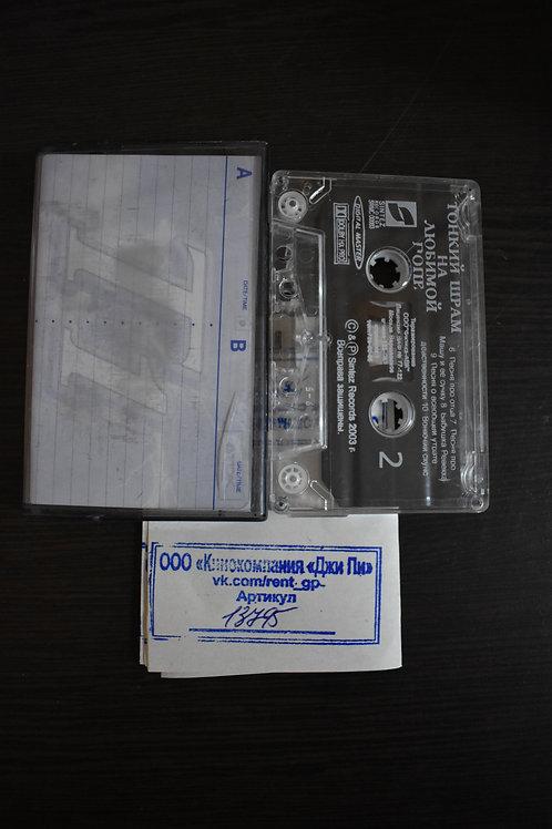 """Аудиокассета """"Тонкий шрам на любимой попе"""" 2003г."""