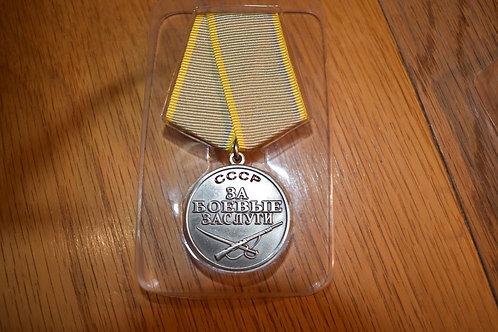 "Медаль ""За боевые заслуги"" 1938-1975гг."