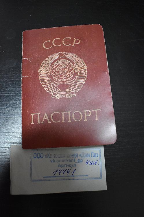 Паспорт гражданина СССР I-ЛВ №713215 с печатями и подписью (чистый)