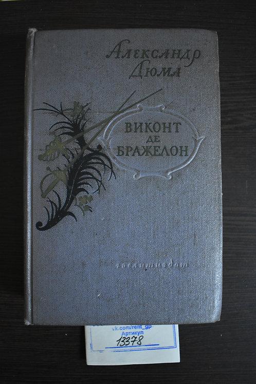 """Книга """"Виконт и Бражелон"""" А.Дюма Том 3 1956г."""