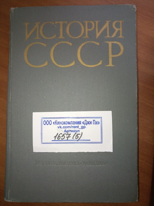 """""""История СССР"""" 1973г."""