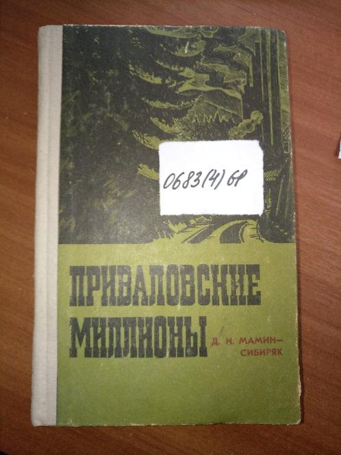 """Мамин-Сибиряк Д.Н. """"Приваловские миллионы"""" 1978г."""