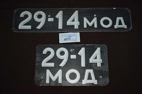 Номера автомобильные 29-14 МОД