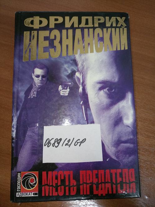 """Нехнанский Ф. """"Месть предателя"""" 1999г."""
