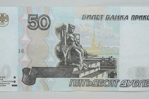 Денежные купюры РФ 1997г. 50 рублей МУЛЯЖ!