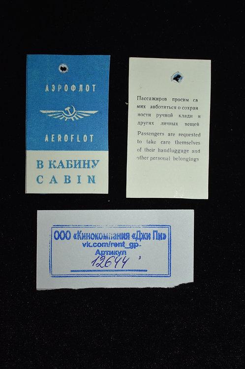 """Бирка """"В кабину"""" АЭРОФЛОТ Soviet airlines"""