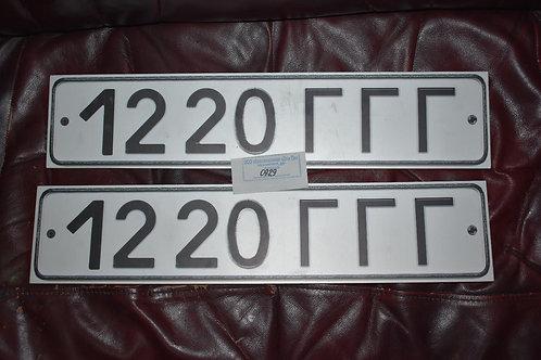 Номера автомобильные парные 1220ГГГ