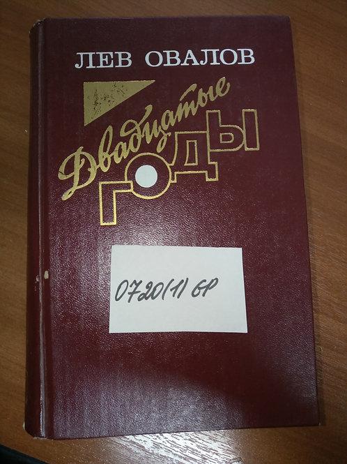 """Овалов Л. """"Двадцатые годы"""" 1982г."""