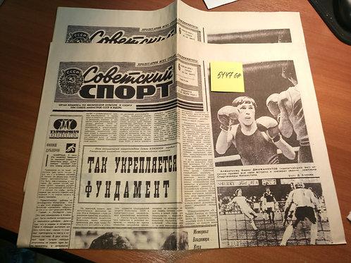 Газеты советские