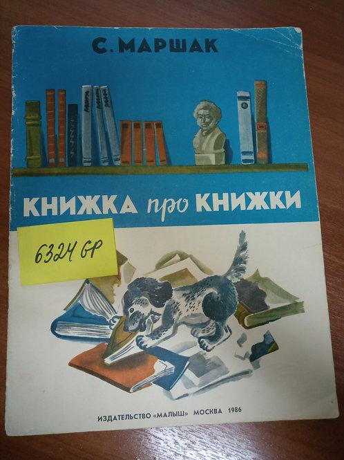 Книжка про книжки С.Маршак 1986г.