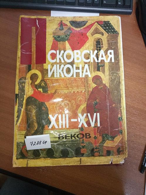 """Альбом """"Псковская икона XIII-XVI веков"""""""