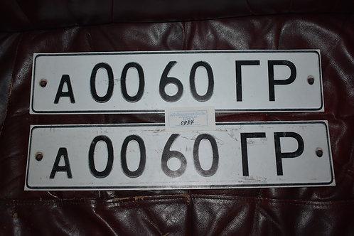 Номера автомобильные парные А0060ГР белые