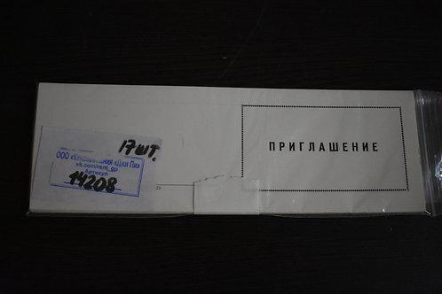 """Бланк """"Приглашение"""" г.Торжок (Заказ 6064-79)"""