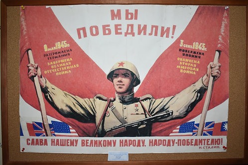 """Плакат 53х76см. """"Мы победили! Слава Великому народу, народу-победителю!"""""""