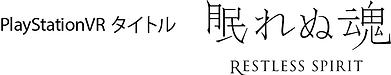 眠れぬ魂 RESTLESS SPIRIT