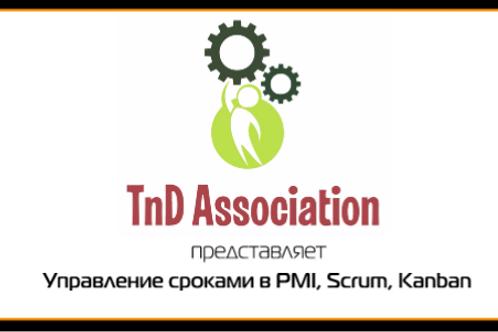 5. Управление сроками в PMI, Scrum, Kanban