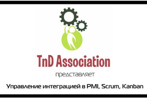 11. Управление интеграцией в PMI, SCRUM, KANBAN