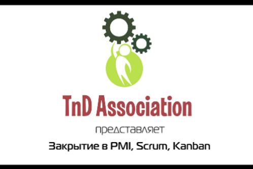 12. Закрытие в PMI, SCRUM, Kanban