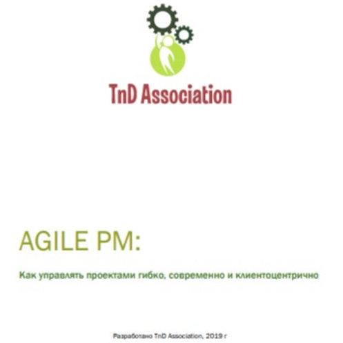 Методичка: Agile PM. Как управлять проектами гибко, современно, клиентоцентрично