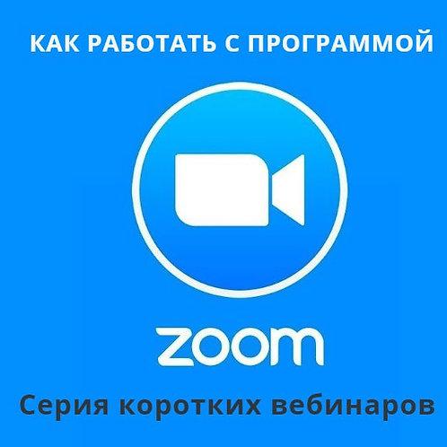 Серия вебинаров по работе с Zoom